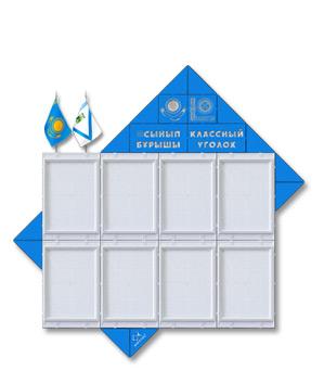 Уголок класса в русско-казахские школы
