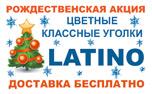 Рождественская акция! Доставка Классных уголков LATINO бесплатно!