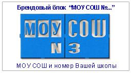 """Брендовый блок """"МОУ СОШ №"""""""