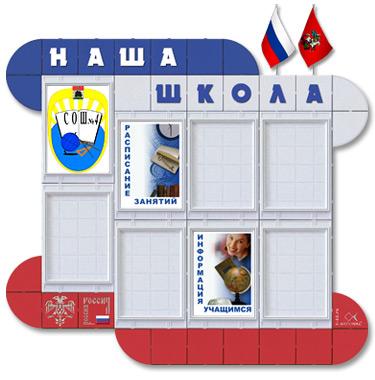 Символика России на школьном стенде
