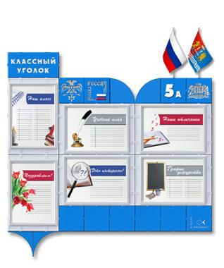 Российская символика на Классном уголке