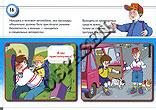ПДД в картинках для детей