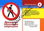 Плакаты дорожные знаки