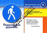 Знаки ПДД плакаты