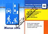 Плакаты для школы ПДД