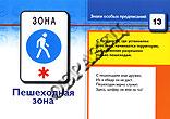 Знаки дорожного движения плакаты
