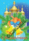 Плакат А4 с Рождеством