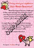 Плакаты А4 с Днем Святого Валентина
