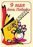 Плакаты А4 День Победы