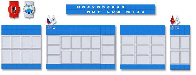 Классическая стендовая композиция для коридоров