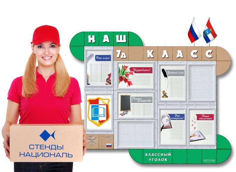 Доставка сборных стендов-конструкторов от Националь