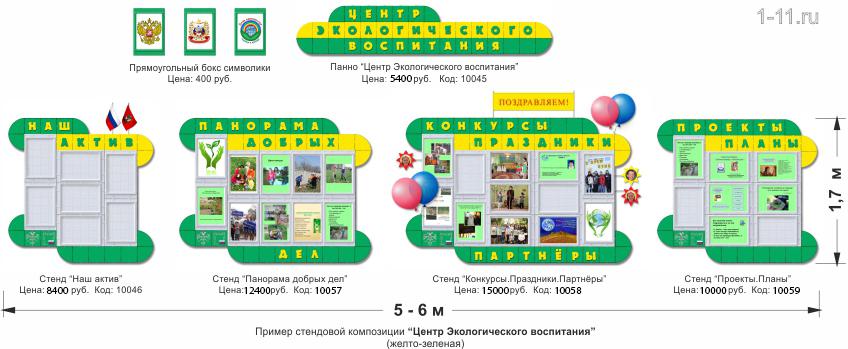 «Центр экологического воспитания», стендовая композиция по экологическому воспитанию