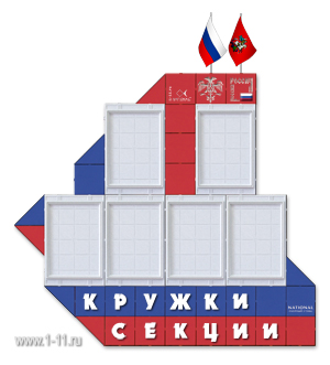 Стенд Расписание кружков и секций