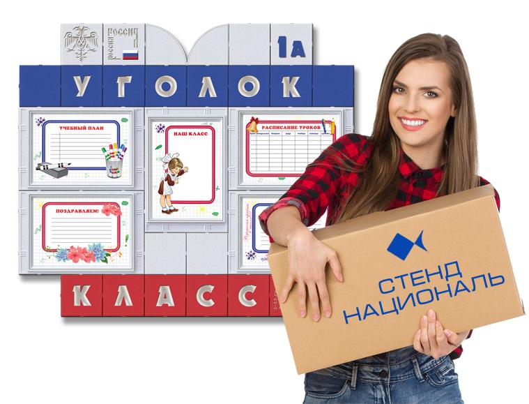 Доставка сборных стендов-конструкторов Почтой России