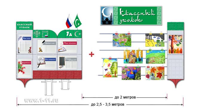 Стенды Националь для школ с исламским уклоном