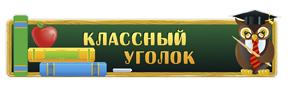 Панорамная наклейка для классного уголка