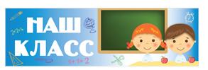 Панорамная наклейка для младших классов