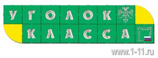 Панно Уголок Класса (зелено-желтый)