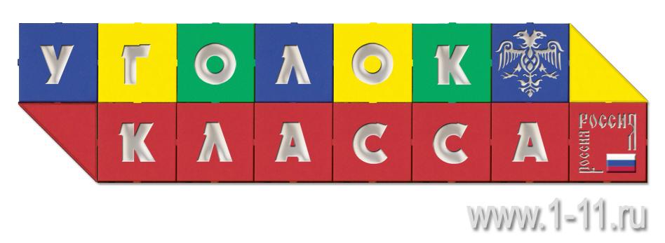 Панно Уголок Класса (разноцветный)