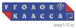 Панно Уголок Класса (сине-красный)
