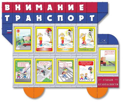 Сценарии летнего спортивного праздника в детском саду.  Схемы для конструирования в подготовительной группе.