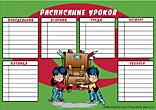 Расписание уроков плакат