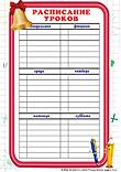 Расписание уроков