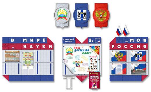 Оформление кабинета эмблемой класса, российской символикой