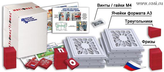 Уголок безопасности. Стенд-конструктор, комплектующие, упаковка.
