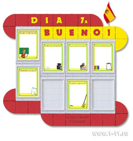 Уголок класса в кабинете испанского языка