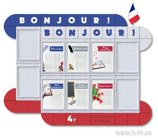 Уголок класса в кабинете французского языка