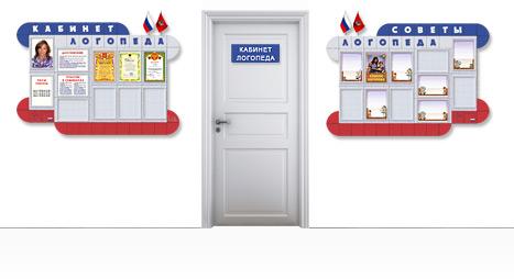 Оформление кабинета логопеда (коридор около кабинета)