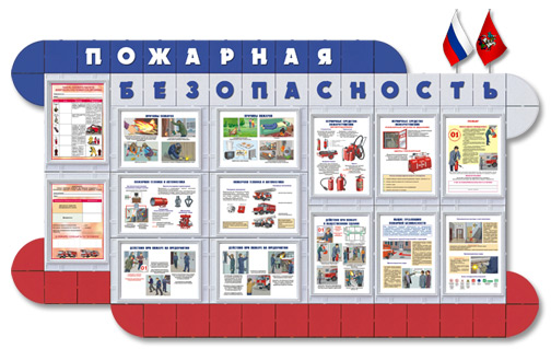 Сборный стенд для предприятий, учреждений Пожарная безопасность