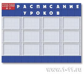 Расписание уроков в коридоре школы