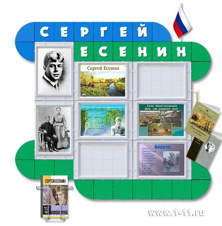 Предметный стенд для кабинета русского языка и литературы