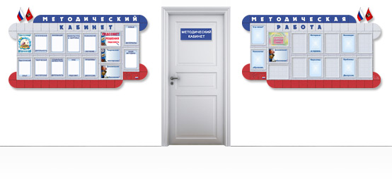 Методический кабинет, прикабинетное коридорное оформление