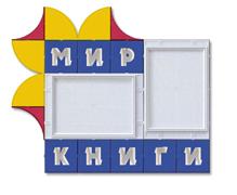 Стенд для начальной школы, детского сада в картинках