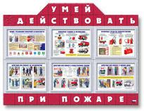 Стенд и плакаты о правилах пожарной безопасности