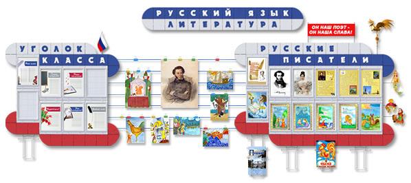 Кабинет русского языка и литературы в е - оформление