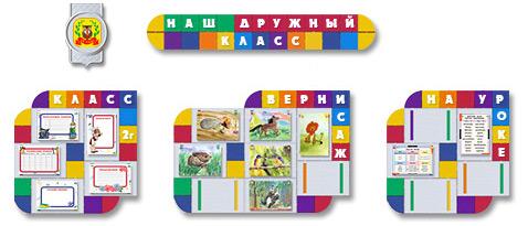 Абстрактная стендовая композиция для начальных классов