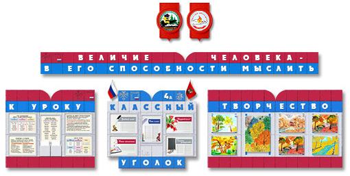 Образная стендовая композиция для кабинетов начальных классов