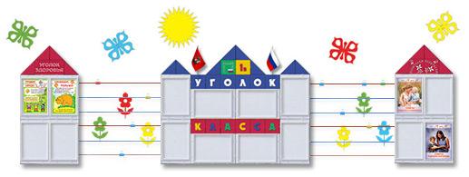 Шнуровая стендовая композиция для кабинетов начальной школы