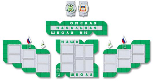 Стенд визитка для оформления фойе начальной школы