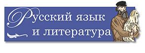 Кабинета русского языка и литературы