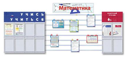 Другие стенды для оформления кабинета математики