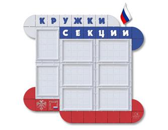 """МКОУ """"Пенская СОШ"""" - Расписание внеурочной деятельности"""