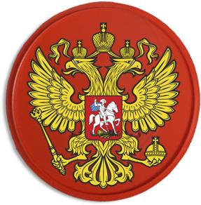 Символика России. Герб. Круглый бокс