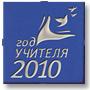 Год учителя 2010