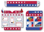 Композиции для школьных кабинетов