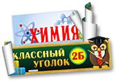 Панорамные наклейки для школ